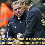 Redknapp_Wenger-1024x576